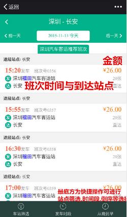 深圳八大汽车站开售中秋国庆车票 附微信购票攻略