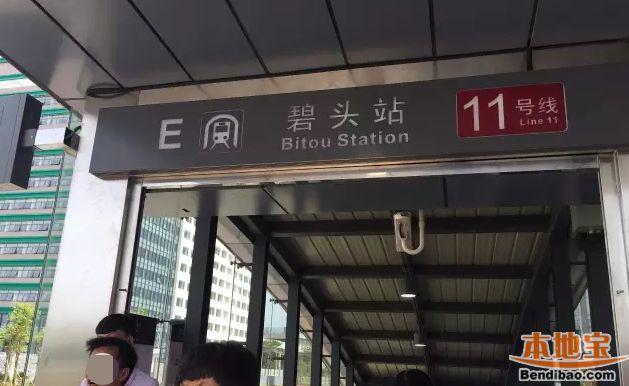 深圳碧头地铁站