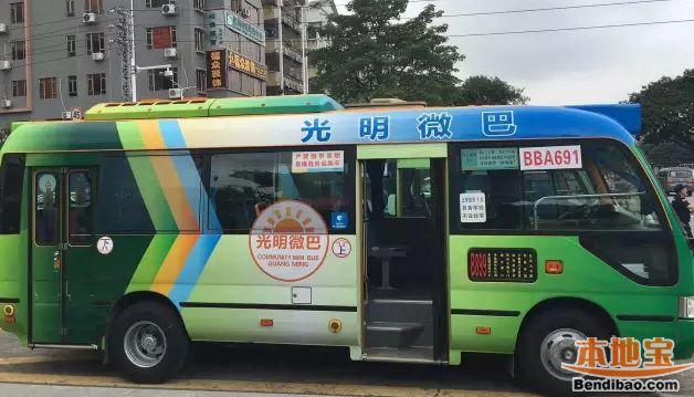 深圳光明新区首批微巴线路(票价+运营时间+站点)