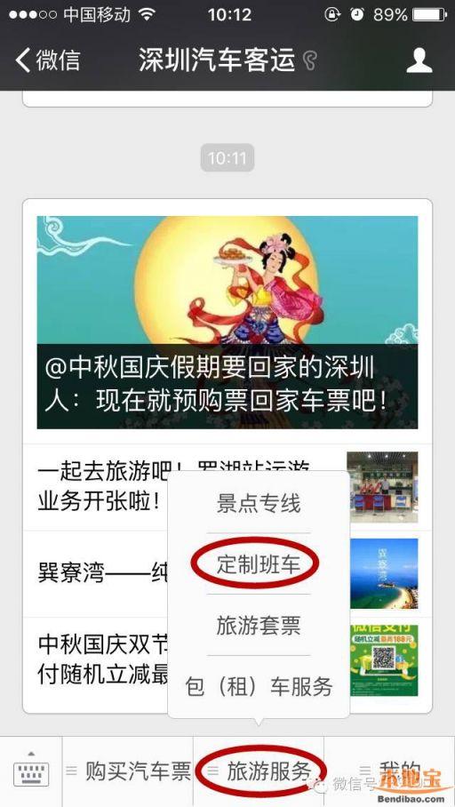 罗湖到惠州旅游定制班车开通 巽寮湾霞涌十里银滩都有