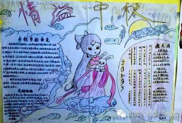 中秋节手抄报- 深圳本地宝