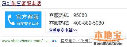 深航航班号完成优化调整 客服电话变更为95361