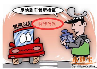 在深圳,驾驶证到期怎么办理期满换证?