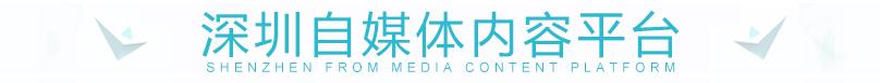 深圳自媒体