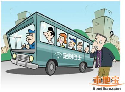 深圳优点巴士再开30条定制线路 公交票价便可搭乘