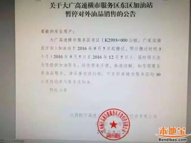 深圳国庆出行高速避堵指南 大广高速赣州段必堵