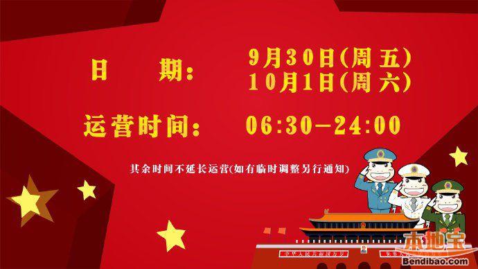 2016国庆深圳地铁延时运营 24点都还可乘坐