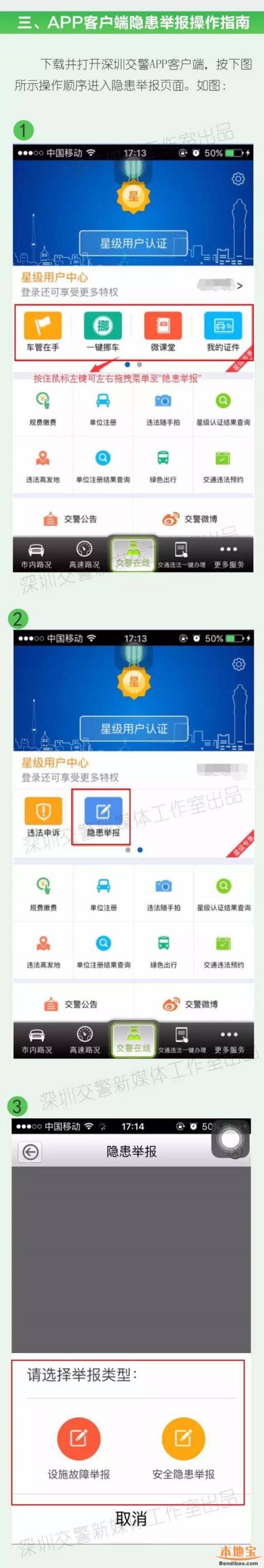 深圳交警星级用户隐患举报有奖 附操作流程