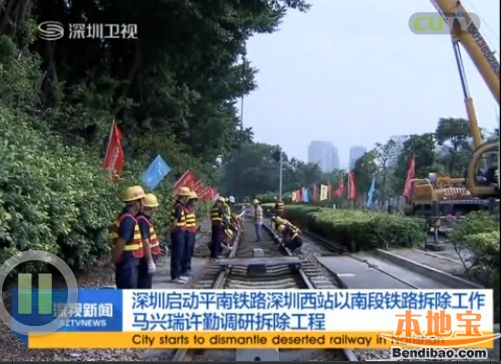 深圳平南铁路开拆 拆除段位深圳西站以南线路