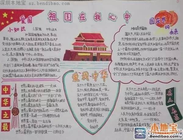 国庆节手抄报图片大全(100张)- 深圳本地宝