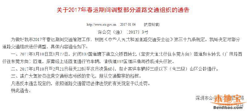 深圳2017春运道路管制情况汇总(持续更新)
