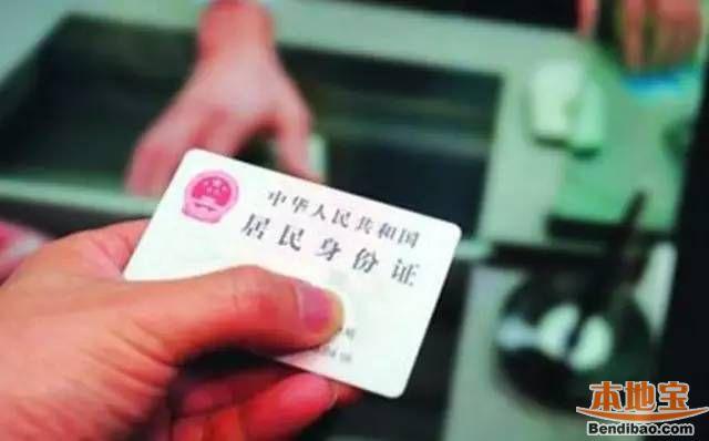长途汽车票实名制3月1日起实施 购票进站需身份证