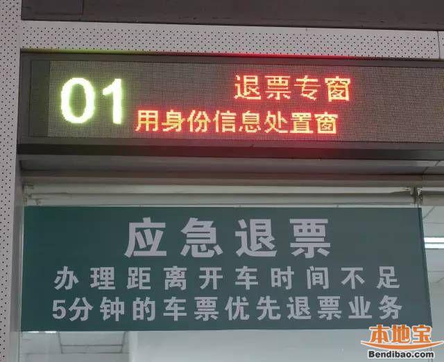 深圳北站购票全攻略 快、准、省一站式搞定