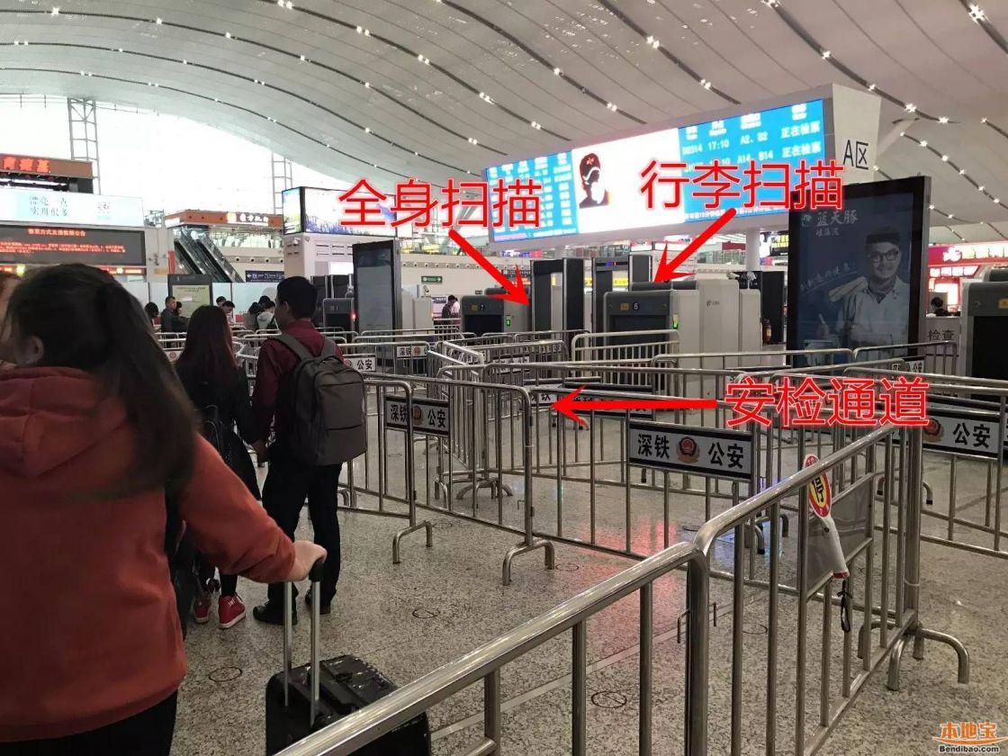 深圳北站验证进站安检攻略 赶车不用再问路