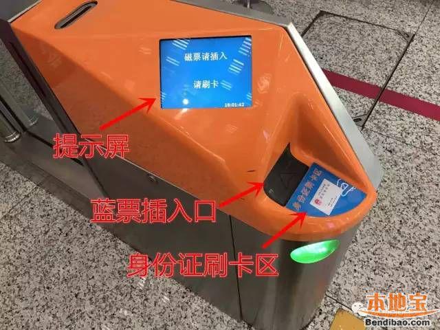 深圳北站可刷身份证进站乘车 这些情况无需取票