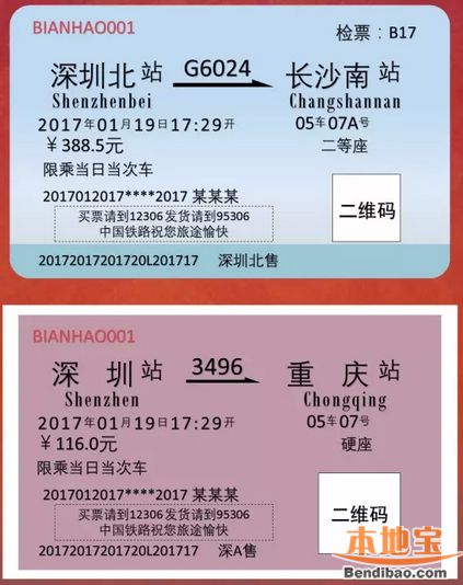 火车蓝票怎么检票_关于火车票的这5件事 知道了才不会坑自己 - 深圳本地宝