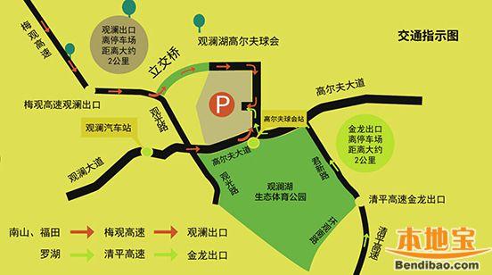 观澜湖体育生态公园怎么去(位置+公交地铁+自驾)