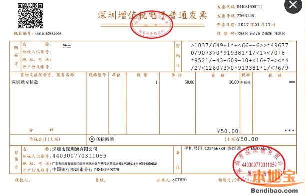 深圳通充值电子发票面世 再也不用排队领发票了