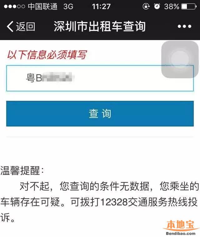 深圳交管局新功能上线 一招辨别黑出租车黑大巴