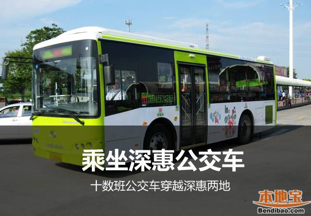 深圳到惠州交通方式一览(自驾、大巴、火车、公交)