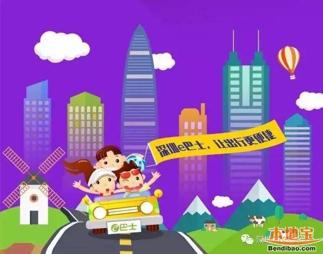 深圳e巴士将新开200条线路 4月底或达677条