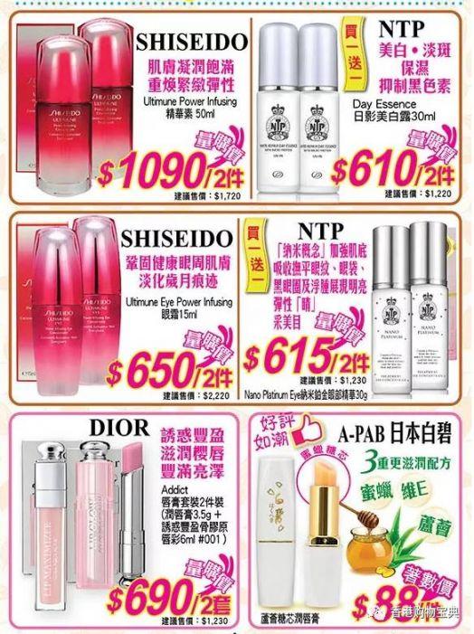 香港雅施秋日滋润化妆品最新优惠(至11.26)