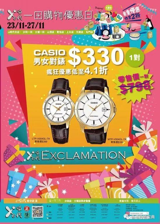 一田购物优惠日e时代手表超多款式任选(11.23-11.27)