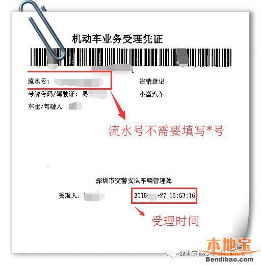 深圳小汽车增量调控管理信息系统登录不了