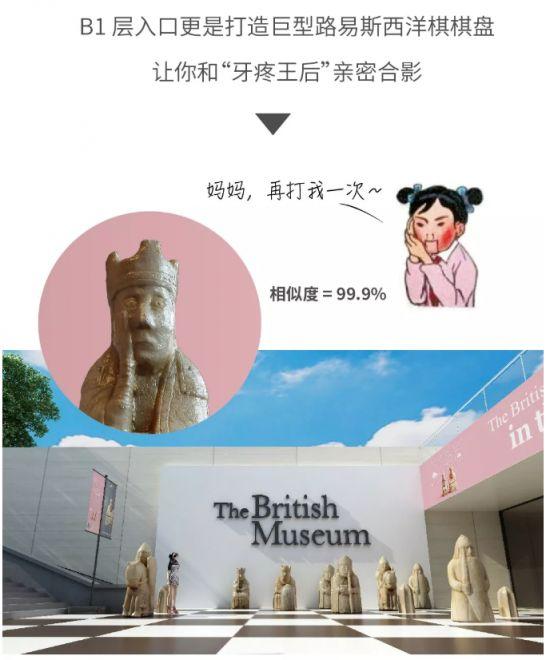 云端的大英博物馆体验馆深圳站时间、地点、门票及看点
