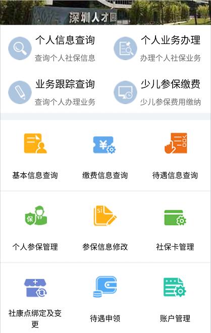 深圳社保新信息系统上线