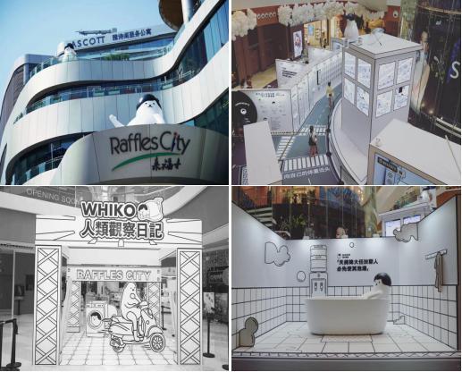 《WHIKO人类观察日记》内地首展10月1日起空降深圳来福士广场
