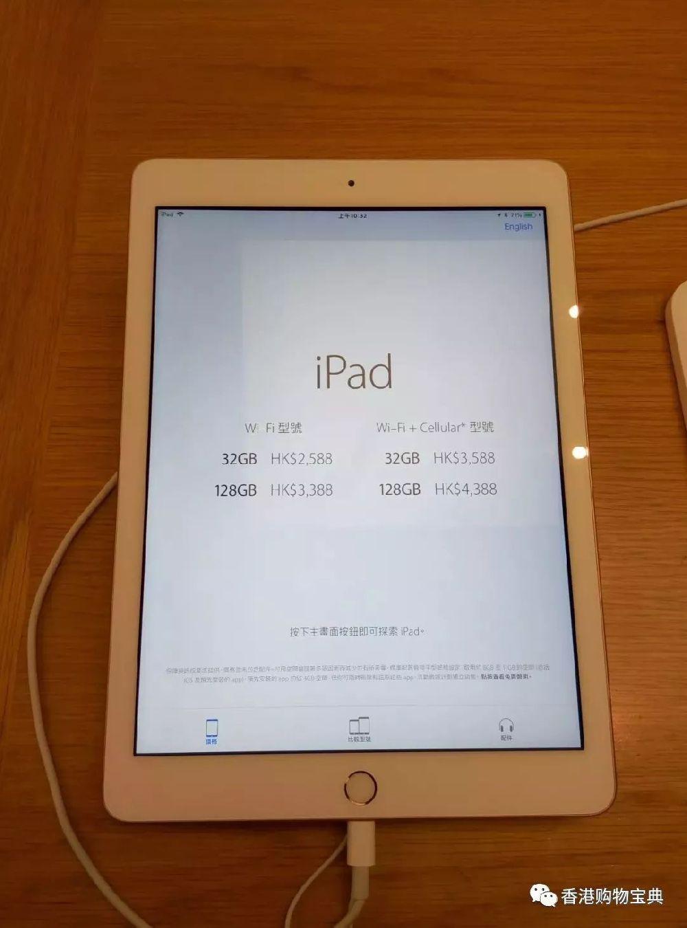 iPhone xs ipad香港实拍报价!iPhone 8 plus 直降近一千