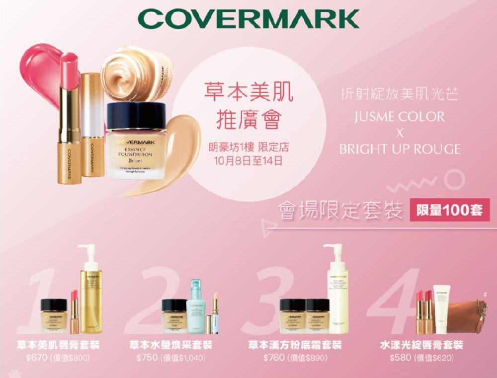 朗豪坊COVERMARK草本美肌推广会!低至HK$590起(附地址)