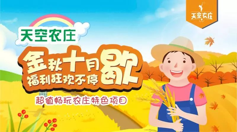 深圳天空农庄家庭套票29.9元特惠抢购