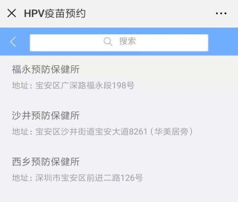 深圳10月九价宫颈癌疫苗预约指南(预约时间+预约流程)