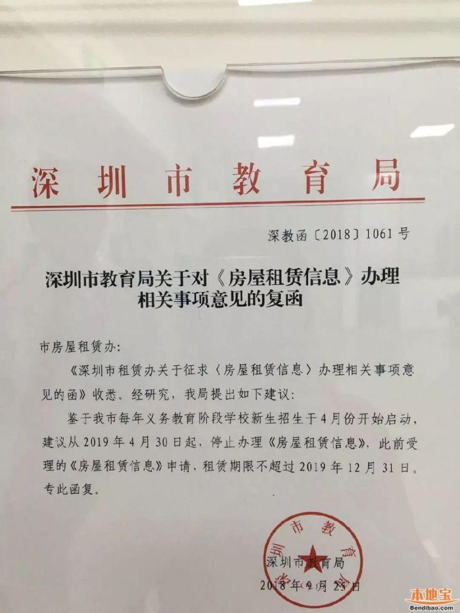 2019年5月起深圳房屋租赁信息停止办理(官方通知)