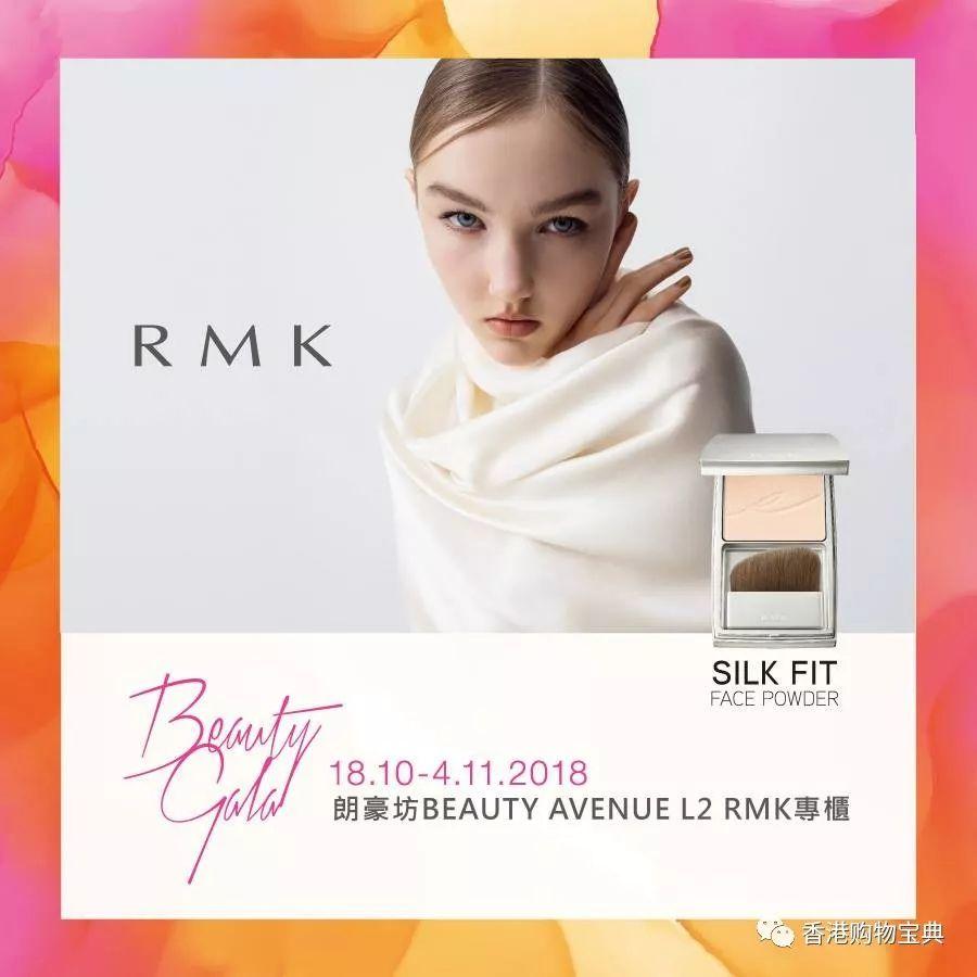 RMK朗豪坊BEAUTY AVENUE Beauty Gala优惠预览(价格 地址)