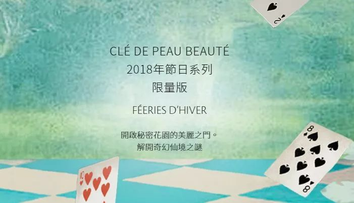 2018香港CPB圣诞节限量版彩妆!可爱到要炸裂啦啊(附价格)