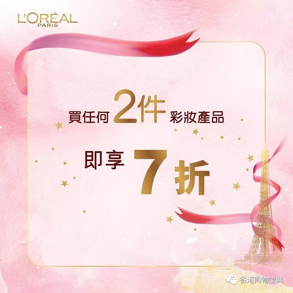 2018香港欧莱雅圣诞套装优惠!精彩购物礼遇及限时彩妆折扣