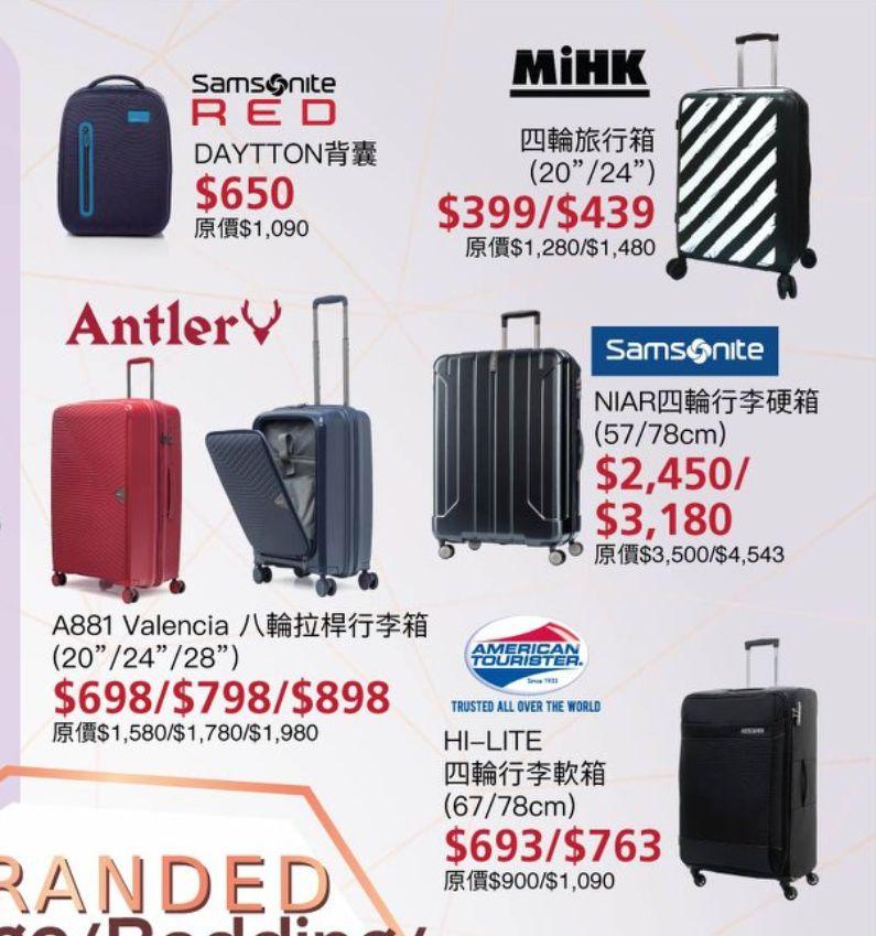 海港城名牌行李箱/床品/内衣开仓优惠!行李箱低至$288起(至10.30)