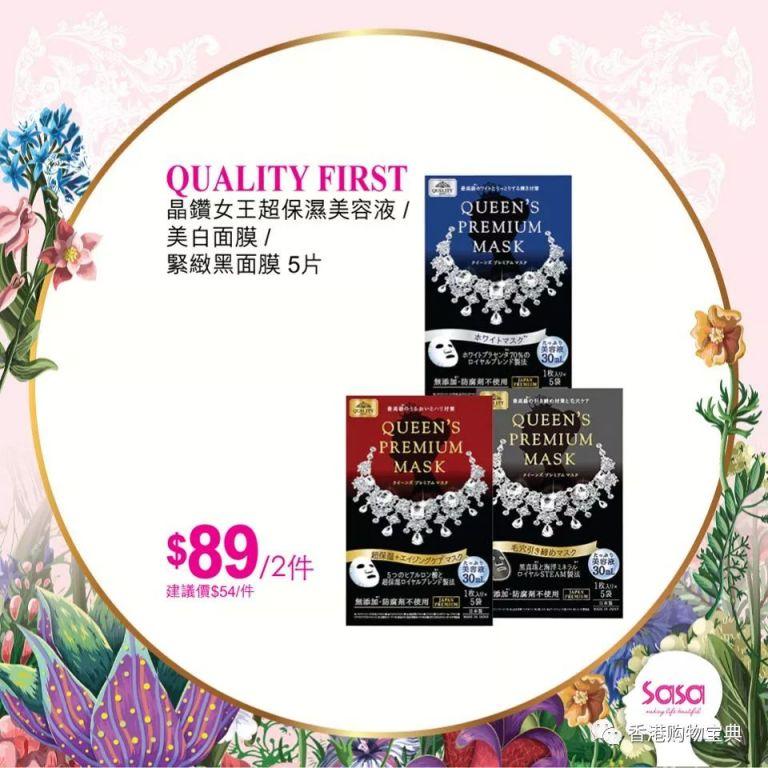 香港莎莎面膜优惠特辑!RAY、SNP、仙人掌面膜低至$58起(至11.15)
