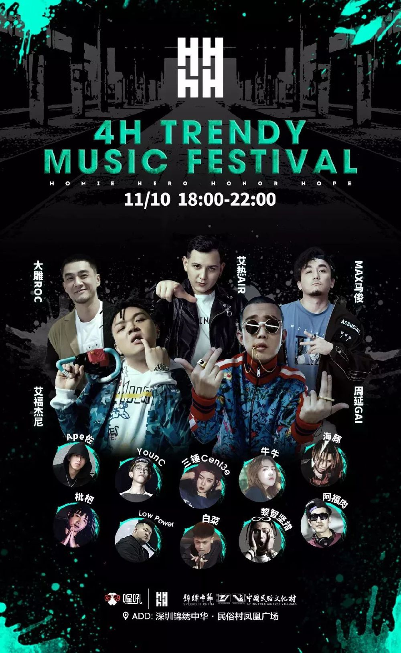 深圳4H潮流音乐节11月10日举办 门票及阵容介绍