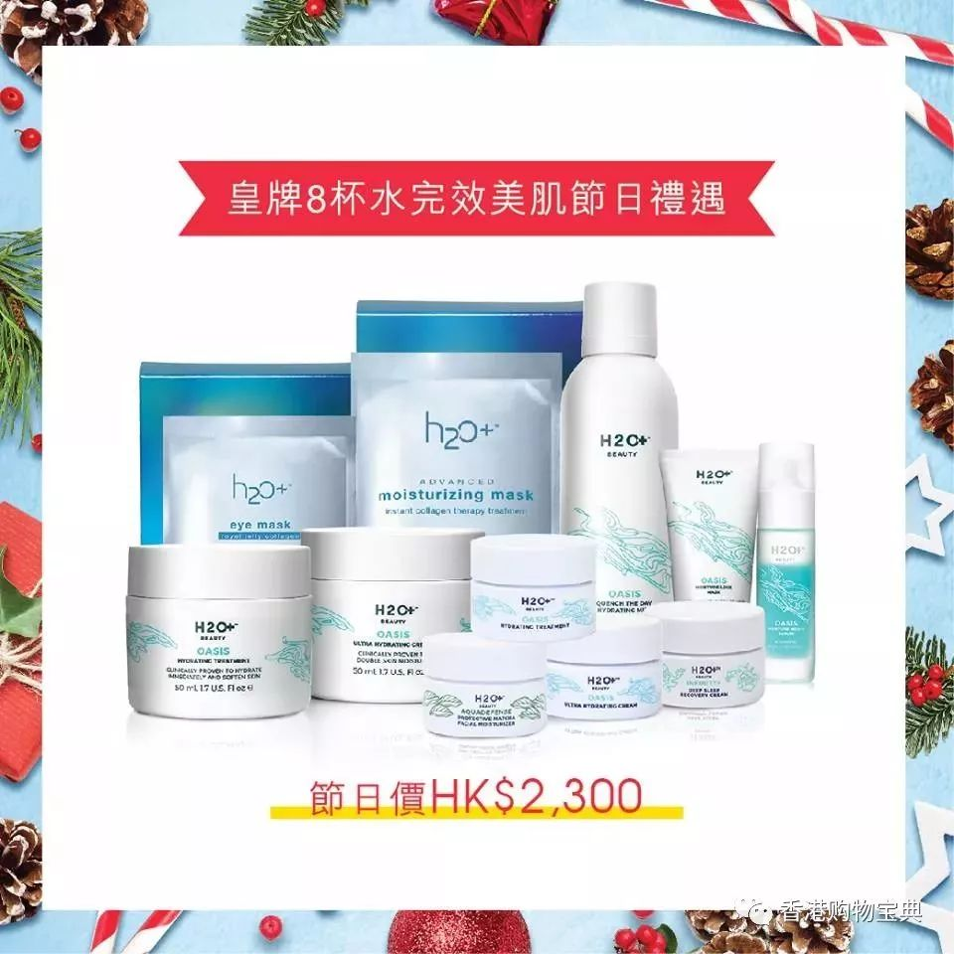 香港H2O 水芝澳圣诞优惠!精华、面膜、面霜套装低至HK$280(附地址)