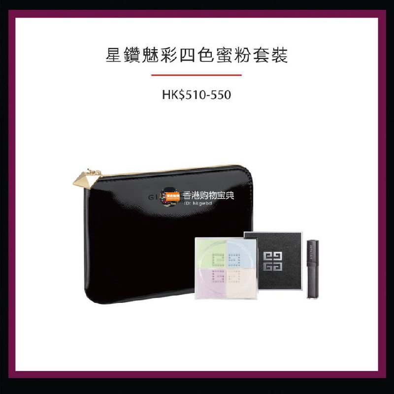 纪梵希2018花漾限量彩妆系列!唇膏、蜜粉套装HK$510起