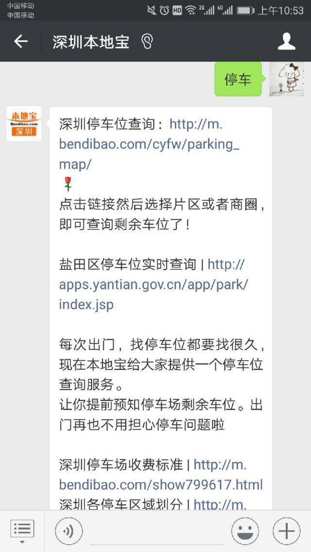 深圳47条停车收费路段计划新增1225个停车位