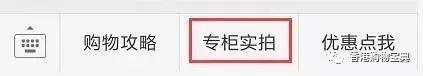 香港DFS免税店科颜氏套装优惠汇总!白泥200港币(附地址)