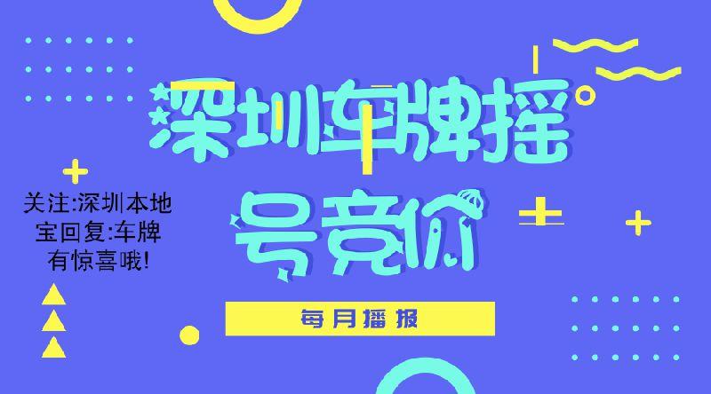 2019年第5期深圳车牌竞价指南(数量+时间+流程)