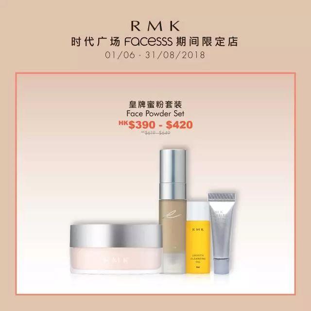 香港RMK七月最新护肤品优惠汇总(地址 折扣)