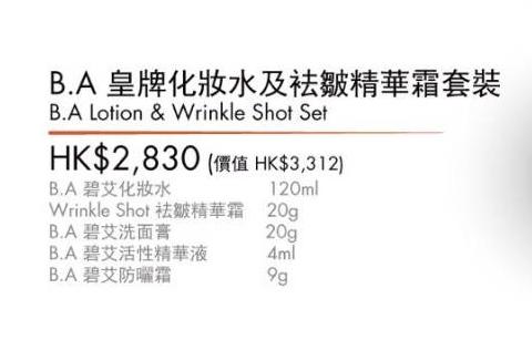 POLA香港7月最新优惠套装: