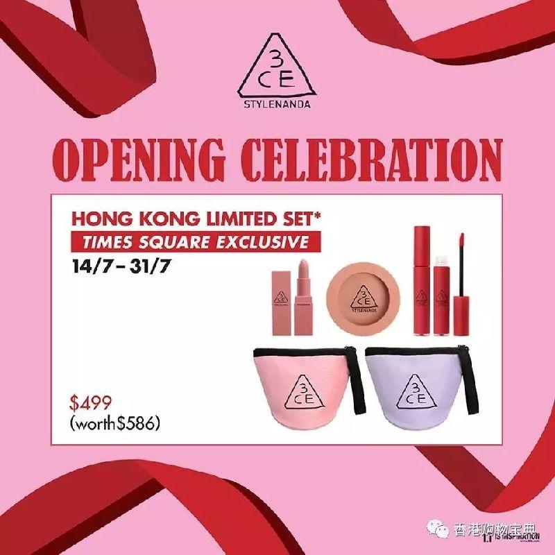 3CE时代广场店独家限定优惠!唇彩、胭脂套装售价HK$499